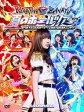 【中古】邦楽DVD HKT48 / HKT48 夏のホールツアー2016〜HKTがAKB48グループを離脱?国民投票コンサート〜(生写真欠け)