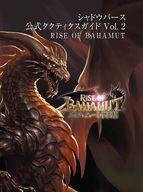 【中古】攻略本 シャドウバース 公式タクティクスガイド Vol. 2 RISE OF BAHAMUT【中古】afb