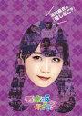【中古】その他DVD 乃木坂46 / 深川麻衣の『推しどこ?』