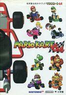 ゲーム, ゲーム攻略本  N64 64 afb