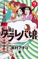 【中古】少女コミック東京タラレバ娘(7)/東村アキコ【02P03Dec16】【画】