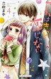 【中古】少女コミック これはきっと恋じゃない(4) / 立樹まや