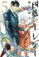 【中古】B6コミック 四弦のエレジー(5) / 梅内創太