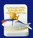 【中古】トレーディングフィギュア マグロネコ(カラー) ちびギャラリー よんっ