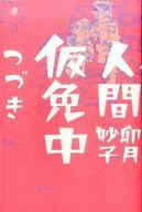 【中古】その他コミック 人間仮免中つづき / 卯月妙子