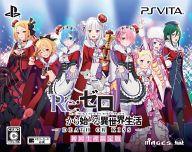 【予約】PSVITAソフト Re:ゼロから始める異世界生活-DEATH OR KISS- [限…