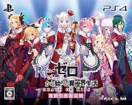 【予約】PS4ソフト Re:ゼロから始める異世界生活-DEATH OR KISS- [限定版]…