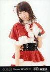 【中古】生写真(AKB48・SKE48)/アイドル/AKB48 中村麻里子/上半身/AKB48 劇場トレーディング生写真セット2016.December2 「2016.12」【タイムセール】