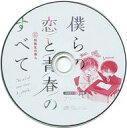 【中古】アニメ系CD ドラマCD 僕らの恋と青春のすべて case:02 同級生の僕ら ステラワース限定盤特典フリートークCD