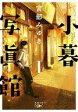 【中古】文庫 ≪日本文学≫ 小暮写眞館 1 / 宮部みゆき【タイムセール】【中古】afb