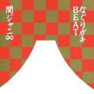【中古】邦楽CD関ジャニ∞/なぐりガキBEAT[DVD付新春特盤]