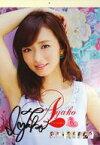 【中古】カレンダー [サイン入り] 伊藤綾子 2015年度カレンダー