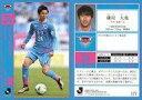 【中古】スポーツ/レギュラーカード/2016 Jリーグ オフィシャルトレーディングカード 177 [レギュラーカード] : 鎌田大地