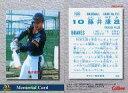 【中古】スポーツ/2002プロ野球チップス第1弾/オリックス/30周年記念復刻カード M-20 : 藤井 康雄の商品画像