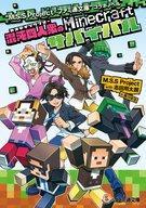 小説・エッセイ, SF・ホラー () Minecraft M.S.S Project M.S.SProject afb