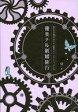 【中古】アニメ系CD 遙かなる時空の中で6 幻燈ロンド ハネムーンBOX特典ロマンティックCD 「優美ナル新婚旅行(ハネムーン)」