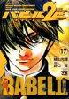 【中古】B6コミック バビル2世 ザ・リターナー 全17巻セット / 野口賢【中古】afb
