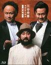【中古】その他Blu-ray Disc 三谷幸喜 芸術家三部作 愛蔵版
