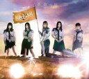 【中古】邦楽CD SKE48 / 革命の丘[DVD付初回盤A...