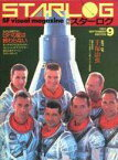 【中古】ホビー雑誌 STARLOG 1984年09月号 NO.71 スターログ