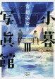 【中古】文庫 ≪日本文学≫ 小暮写眞館III: カモメの名前 / 宮部みゆき【タイムセール】【中古】afb