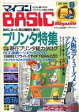 【中古】一般PCゲーム雑誌 付録付)マイコンBASIC Magazine 1989年9月号