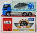 ミニカー 日産 ディーゼル クオン まぐろトラック(ブルー×ホワイト) 「トミカ イベントモデル No.10」