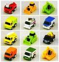 【中古】食玩 ミニカー 全12種セット 「ちびっこチョロQ はたらくくるま組立セット PART2」 【タイムセール】
