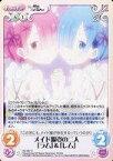 【中古】カオス/C/Extra/風光/ブースターパック Re:ゼロから始める異世界生活 RZ-067 [C] : メイド服姿の二人「ラム」&「レム」