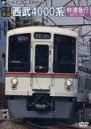 【中古】その他DVD [前面展望] 西武鉄道4000系 快速急行