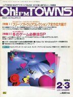 雑誌, その他 PC Oh!FM TOWNS 199423 !