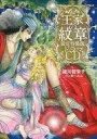 【中古】アニメ系CD 王家の紋章 第62巻 限定特装版ドラマCD