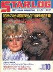【中古】ホビー雑誌 STARLOG 1985年10月号 No.84 スターログ日本版