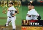 【中古】スポーツ/タイトルホルダーカード/2017プロ野球チップス 第1弾 T-15 [タイトルホルダーカード] : 菅野智之