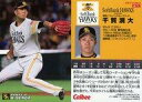 【中古】スポーツ/レギュラーカード/2017プロ野球チップス 第1弾 011 [レギュラーカード] : 千賀滉大