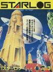 【中古】ホビー雑誌 STARLOG 1984年03月号 NO.65 スターログ