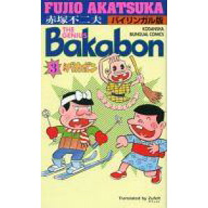 [Up to 19 times points for entry! (Until 01:59 on May 16!)] [Used] B6 comic genius Bakabon Bilingual Edition (3) / Fujio Akatsuka