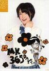 【中古】生写真(AKB48・SKE48)/アイドル/SKE48 矢方美紀/印刷サイン・印刷メッセージ入り「MK365DAYS.」/SKE48 2013年6月度 生誕記念Tシャツ 特典生写真
