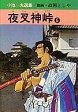 【中古】文庫コミック 夜叉神峠(文庫版) 全6巻セット / 政岡としや【中古】afb