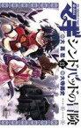 【中古】少年コミック マギ シンドバッドの冒険(13) / 大寺義史