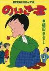 【中古】B6コミック のんき君 / 植田まさし