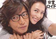 柴咲コウが起業したIT企業を土産に元SMAPに合流か。山田孝之の動向も気になる