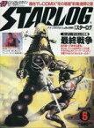 【中古】ホビー雑誌 STARLOG 1981年05月号 No.31 スターログ日本版