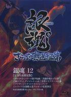 アニメBlu-ray Disc 不備有)銀魂゜ 12 (状態:あずま袋欠品)