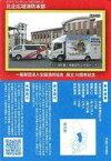 【中古】公共配布カード/埼玉県/全国消防カード FAJ-219 [-] : 比企広域消防本部