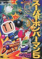 【中古】ゲーム攻略本 SFC スーパーボンバーマン5 ハドソン公式ガイドブック 【中古】afb