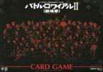 【中古】ボードゲーム バトル・ロワイアルII 鎮魂歌(レクイエム) カードゲーム