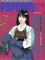 雑誌, ゲーム雑誌  )POPCOM 19913