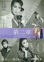 【中古】パンフレット パンフ)宝塚歌劇 専科 バウホール公演 第二章 2013年10月