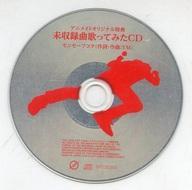 【中古】アニメ系CDぱなまん/カンパニュラアニメイト特典未収録曲歌ってみたCD「センセーフコク」